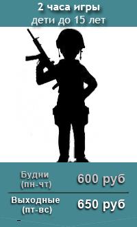 Цена на лазертаг в Перми дети до 15 лет